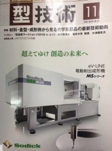 金型の総合技術誌 日刊工業新聞