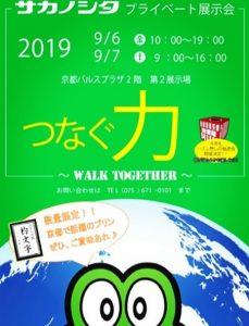 サカノシタプライベート展示会